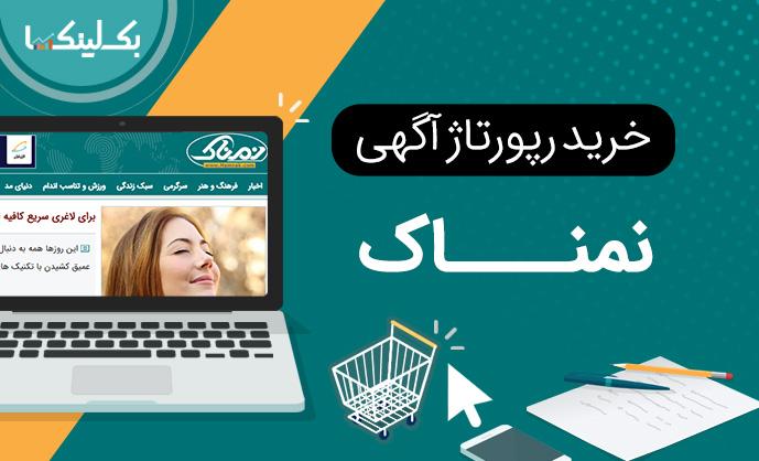 خرید رپورتاژ آگهی نمناک namnak.com