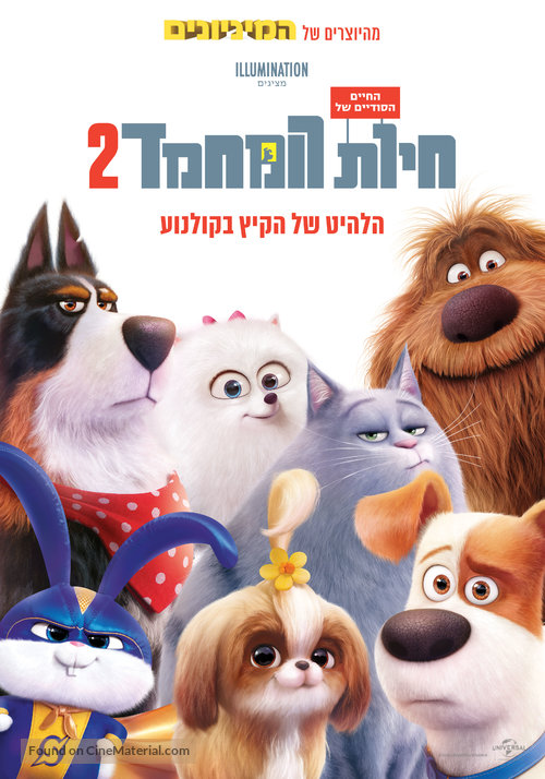 دانلود فیلم The Secret Life Of Pets 2 2019