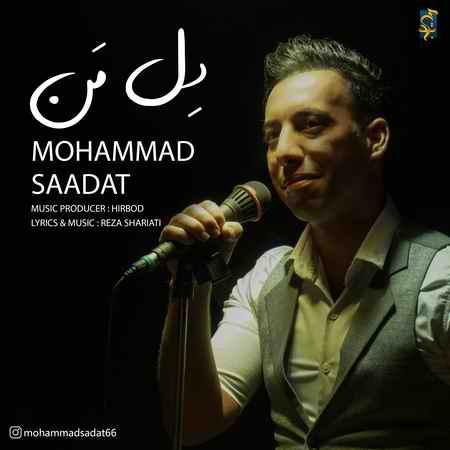 دانلود آهنگ محمد سعادت دل من