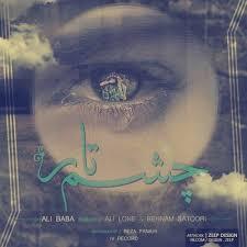 دانلود آهنگ جدید علی بابا به نام چشم تار