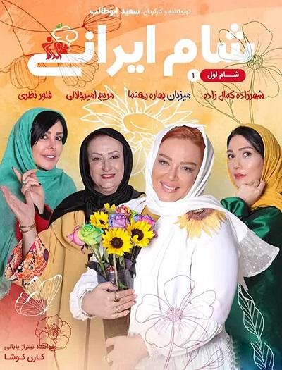 دانلود رایگان قسمت اول از فصل شانزده شام ایرانی