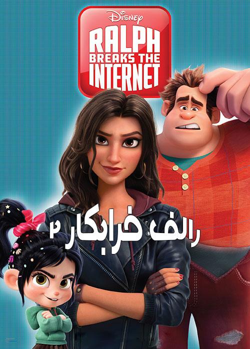 دانلود انیمیشن جدید رالف خرابکار ۲ Wreck-It Ralph 2 2018 دوبله فارسی