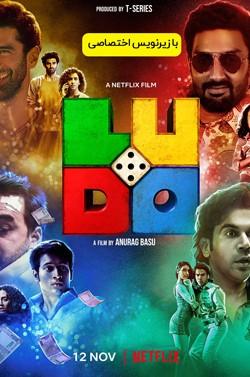 دانلود فیلم هندی Ludo 2020 منچ
