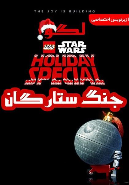 دانلود انیمیشن لگو جنگ ستارگان ویژه تعطیلات The Lego Star Wars Holiday Special 2020
