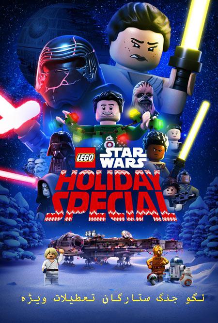 انیمیشن لگو جنگ ستارگان تعطیلات ویژه دوبله فارسی Lego Star Wars Holiday Special 2020