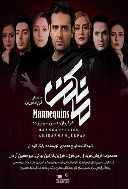 سریال ایرانی مانکن Mannequin 1398