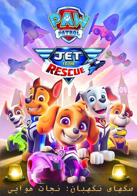 انیمیشن سگهای نگهبان: نجات هوایی دوبله فارسی Paw Patrol: Jet to the Rescue 2020