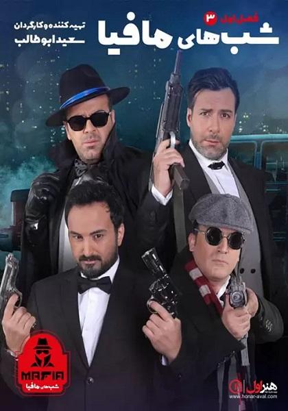 دانلود قسمت سوم برنامه شب های مافیا