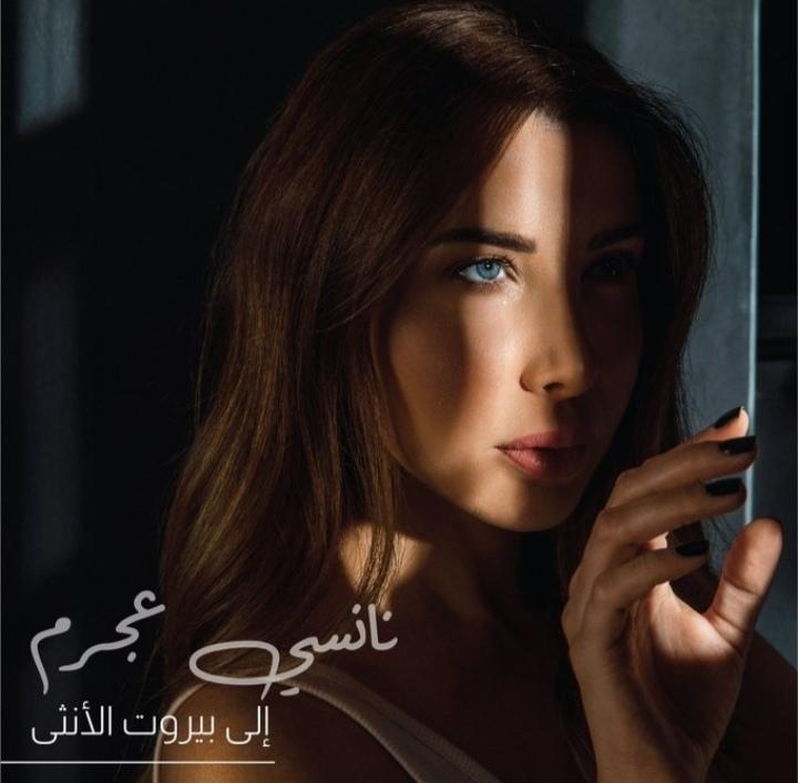 متن و ترجمه آهنگ إلى بيروت الأنثى از نانسی عجرم