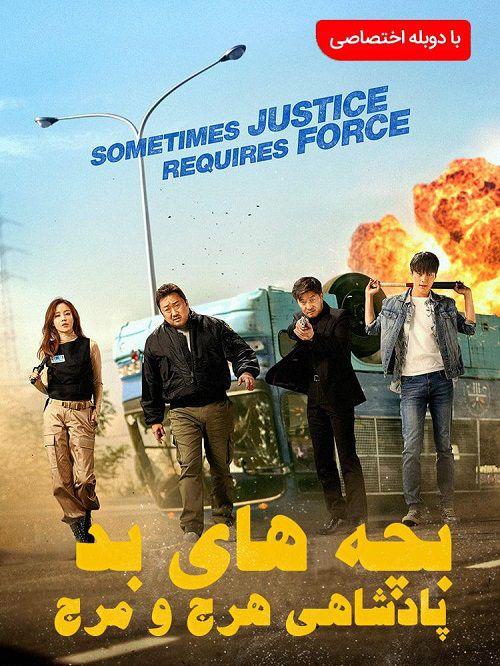 فیلم بچه های بد با دوبله فارسی The Bad Guys: The Movie 2019