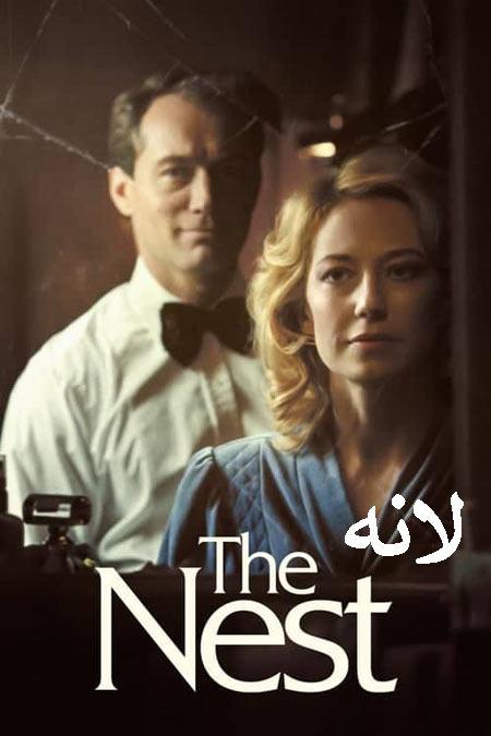 فیلم لانه دوبله فارسی The Nest 2020