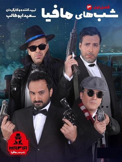 دانلود رایگان قسمت سوم مسابقه شب های مافیا