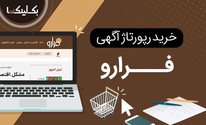 خرید رپورتاژ آگهی فرارو fararu.com