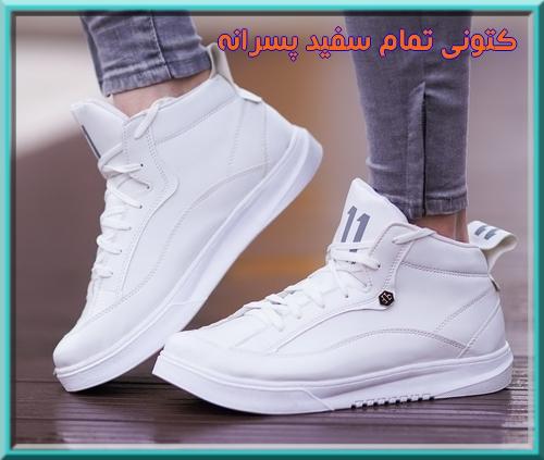 کفش کتونی سفید ساده بندی ارزان