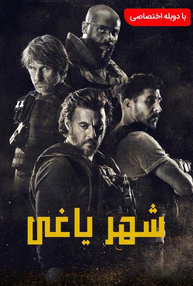 فیلم شهر یاغی با دوبله فارسی Rogue City 2020 WEB-DL