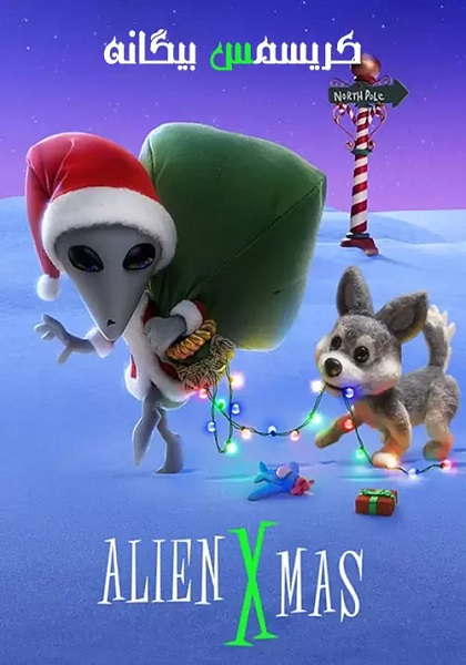 دانلود انیمیشن کریسمس بیگانه با دوبله فارسی Alien Xmas 2020