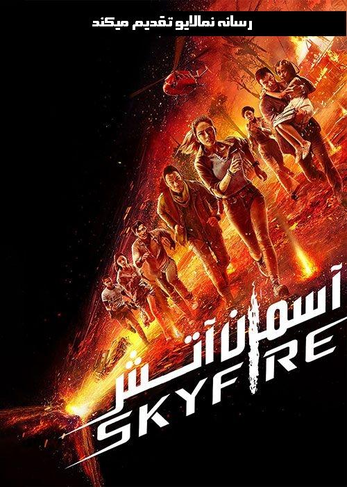 فیلم آسمان آتش دوبله فارسی Skyfire 2019