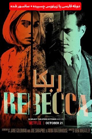 فیلم ربکا دوبله فارسی 2020