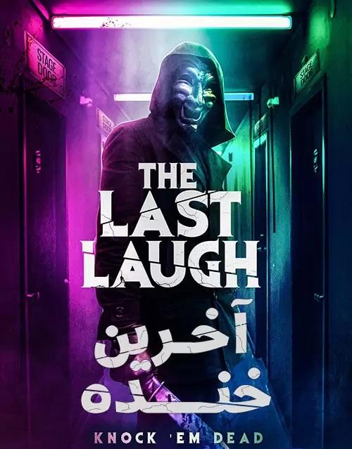 دانلود فیلم آخرین خنده The Last Laugh 2020