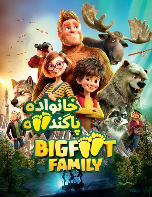 انیمیشن خانواده پاگنده با دوبله فارسی Bigfoot Family 2020 WEB-DL