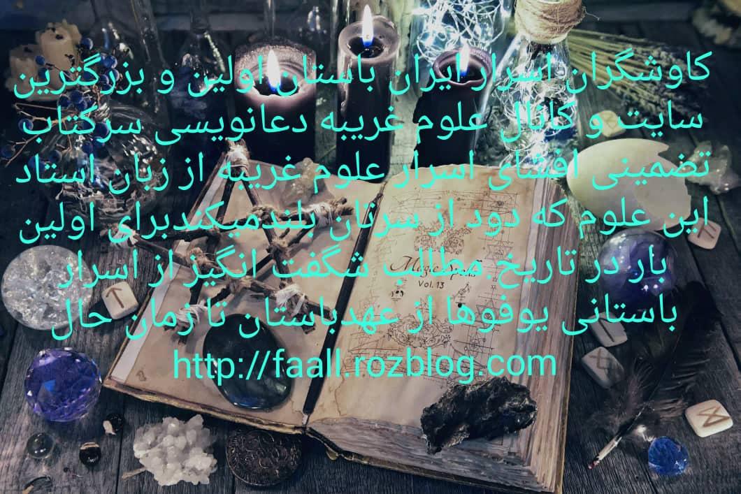 پیشگویی عجیب استادعلوم قرانی و علوم غریبه با قران از اینده ایران و جهان
