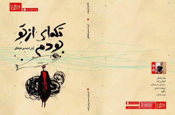 شعری از آرش احمدی طیفکانی به نام مجازات
