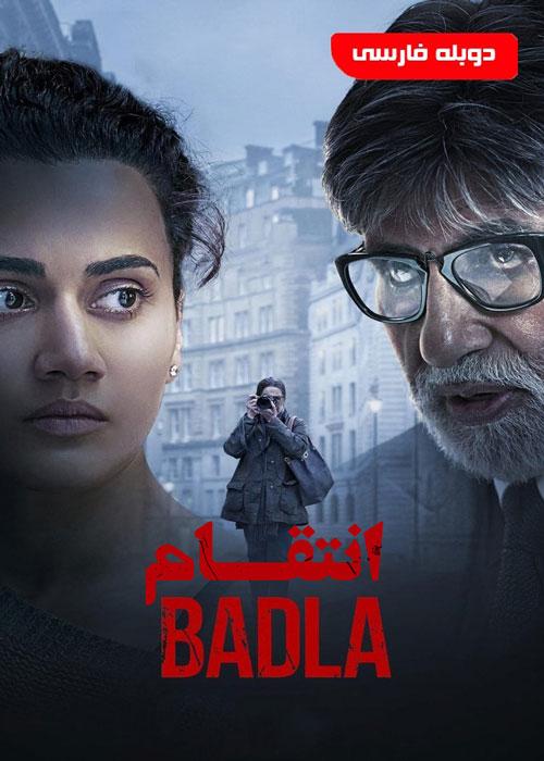 فیلم بادلا (انتقام) دوبله فارسی Badla 2019
