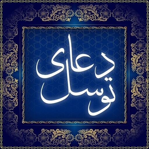 دعای توسل و فواید آن + ترجمه -  در جنت - dar jannat