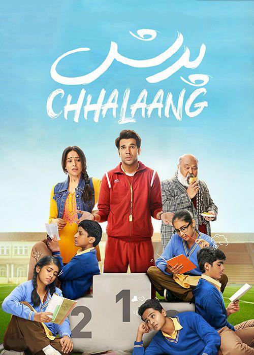 فیلم پرش دوبله فارسی Chhalaang 2020
