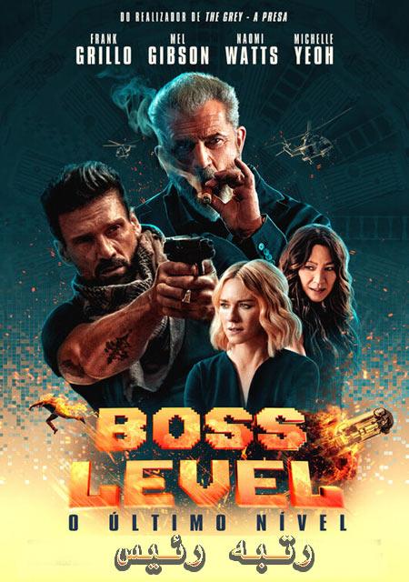 فیلم رتبه رئیس دوبله فارسی Boss Level 2020
