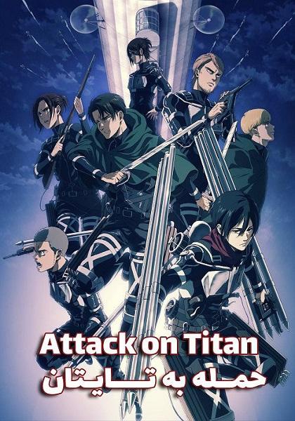 دانلود فصل چهارم انیمیشن نبرد با تایتان ها Attack on Titan