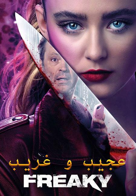 فیلم عجیب و غریب دوبله فارسی Freaky 2020