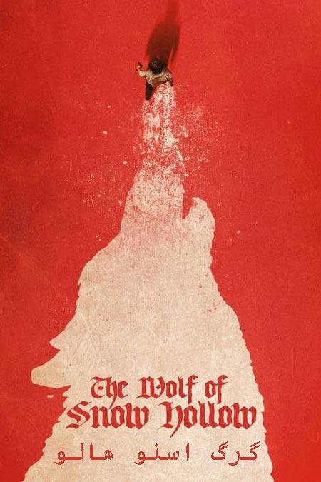 فیلم گرگ اسنو هالو دوبله فارسی The Wolf of Snow Hollow 2020