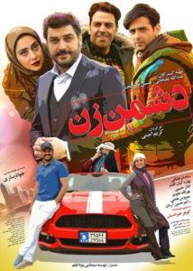 دانلود فيلم کمدی دشمن زن
