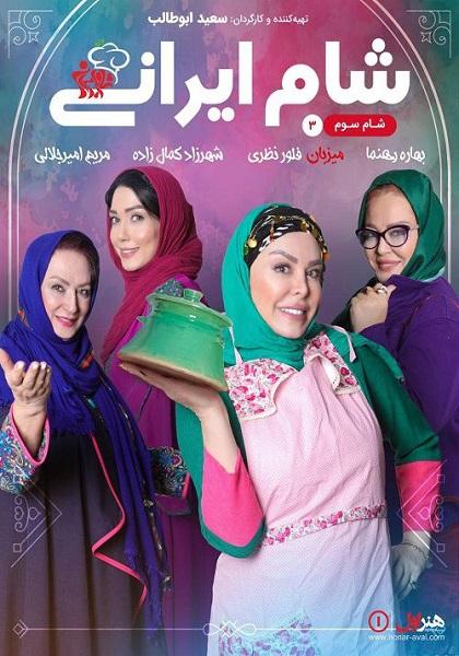 دانلود شام ایرانی به میزبانی فلور نظری شب سوم سری هشتم