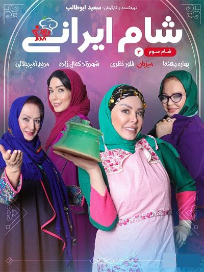 دانلود رایگان قسمت سوم از فصل شانزده شام ایرانی