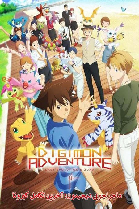 انیمیشن ماجراهای دیجیمون دوبله فارسی Digimon Adventure: Last Evolution Kizuna 2020