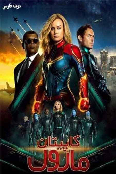 فیلم کاپیتان مارول با دوبله فارسیCaptain Marvel 2019