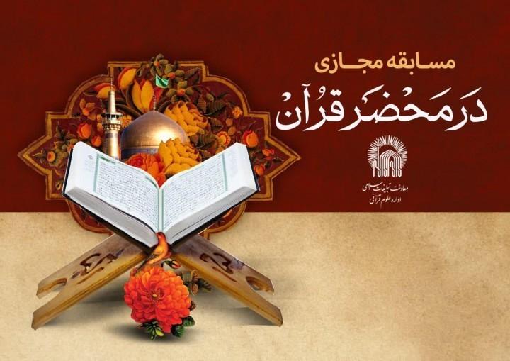 مسابقه قرآنی در محضر قرآن- سوره فجر