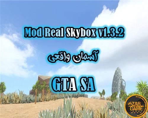 دانلود مود Real Skybox  (آسمان واقعی) برای GTA San Andreas