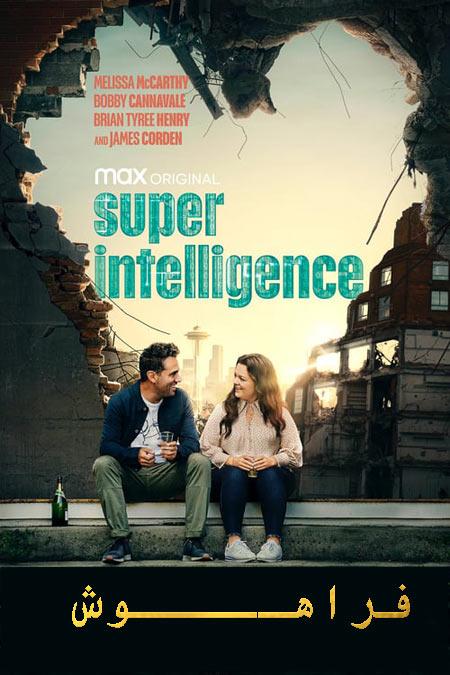 فیلم فراهوش دوبله فارسی Superintelligence 2020