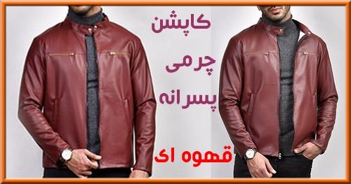 Synthetic leather jacket