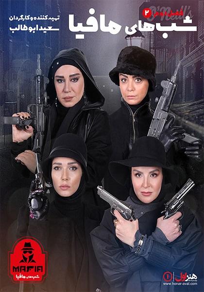 دانلود شب های مافیا فصل دوم قسمت دوم