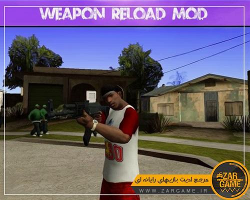 دانلود مود  RealReload | بارگذاری واقعی اسلحه برای (GTA (San Andreas