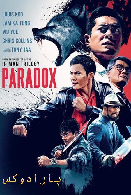 فیلم پارادوکس دوبله فارسی Paradox 2017