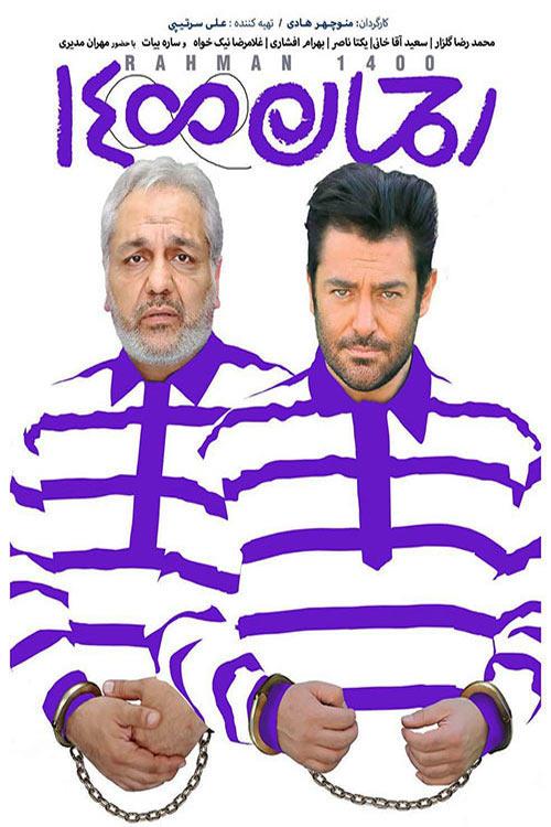 فیلم ایرانی رحمان ۱۴۰۰ Rahman 1400 1398