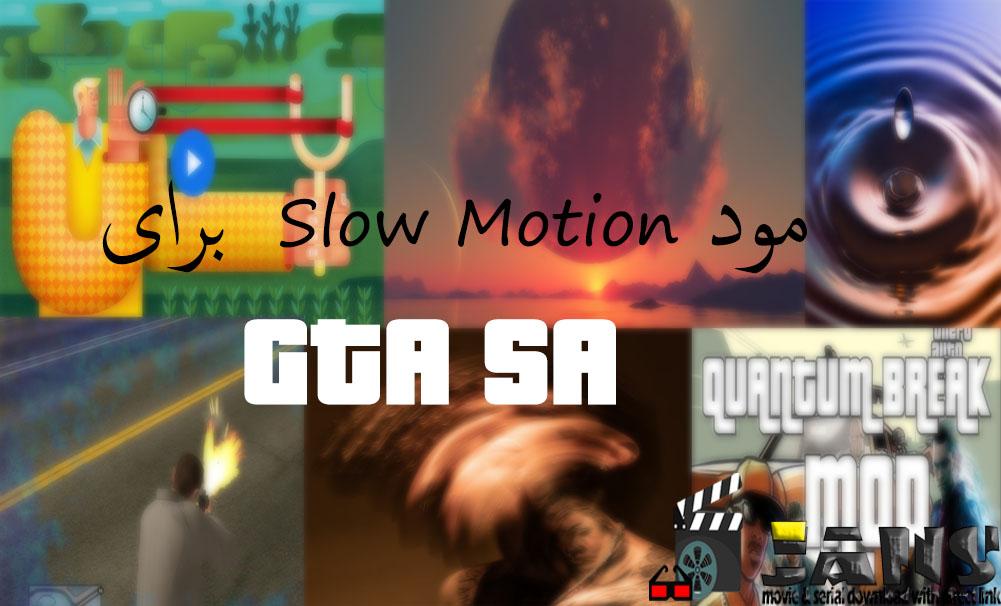 دانلود مود Slow Motion برای GTA SA