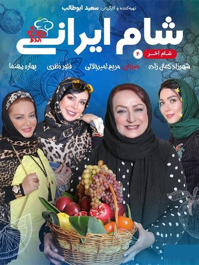 دانلود رایگان شام ایرانی فصل 16 قسمت 4