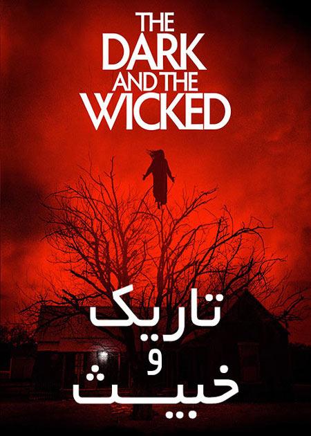 فیلم تاریک و خبیث دوبله فارسی The Dark and the Wicked 2020