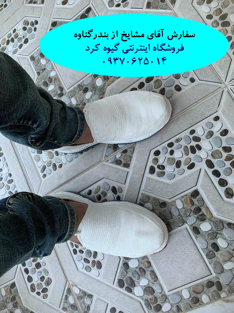 سفارش آقای مشایخ از بندر گناوه . استان بوشهر